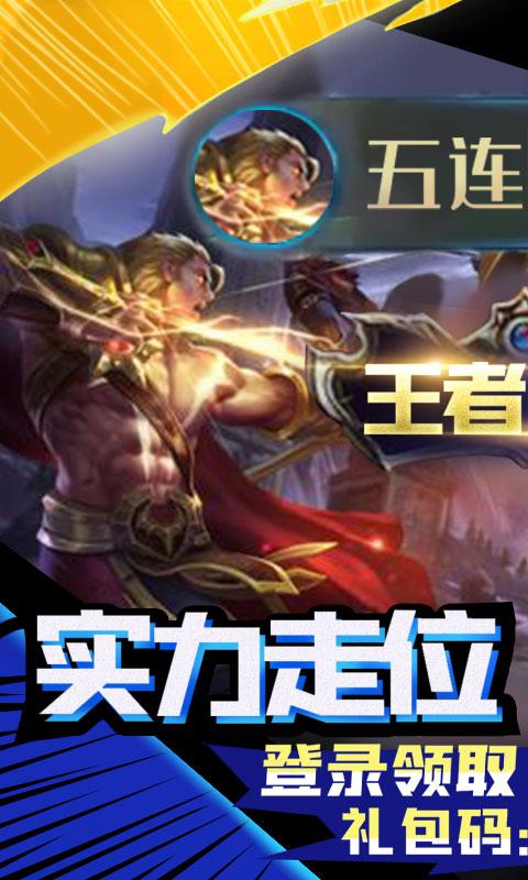王者纷争(超神版)游戏截图