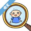 最强眼力:寻找隐藏物品图标