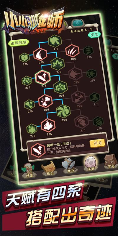 小小驯龙师(官方版)游戏截图