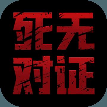 死无对证游戏中文图标
