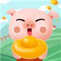 全民养猪场红包版下载            图标