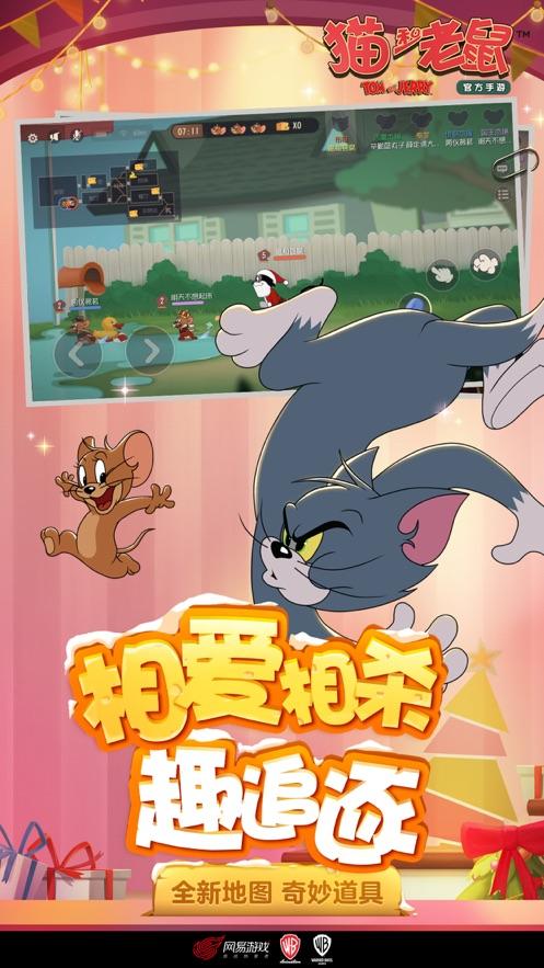 猫和老鼠游戏官方手游版下载 猫和老鼠游戏官方手游