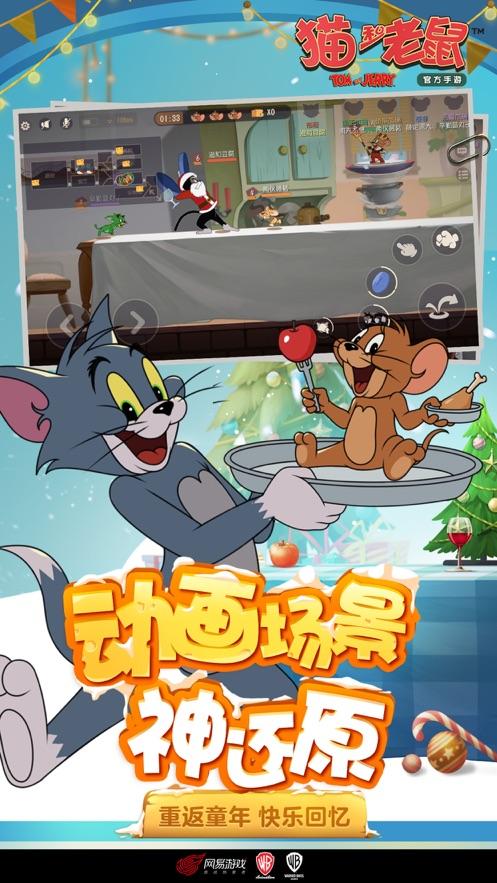 猫和老鼠游戏官方手游版