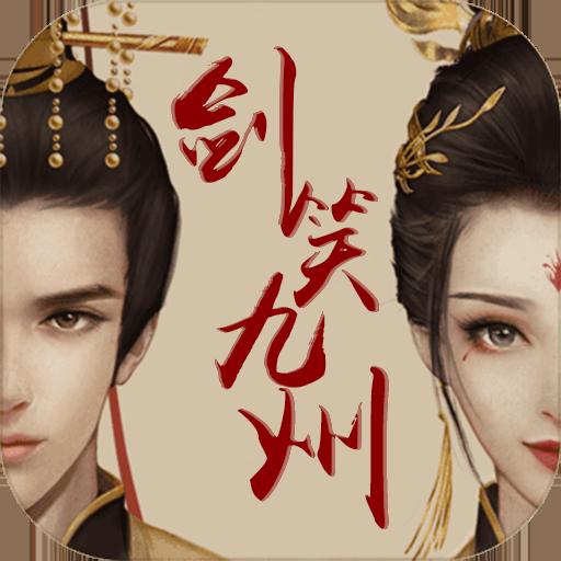 剑笑九州(飞升版)图标