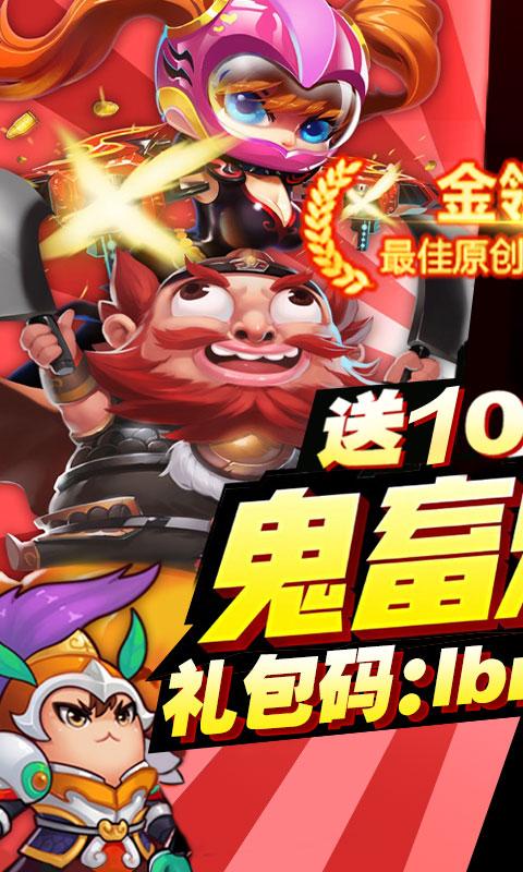 三国大亨(鬼畜版)宣传图片