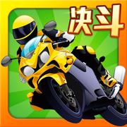 热血摩托车官方版图标