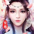 仙界幻世录至尊版手游安卓变态版 v1.0.0图标