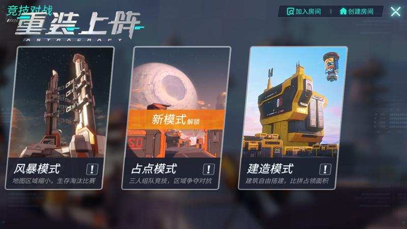 最强建造者直面对决! 《重装上阵》新版本3V3新玩法上线图标