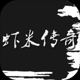 虾米传奇图标