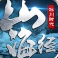 山海经冰川时代手游官方网站正版 v1.0图标