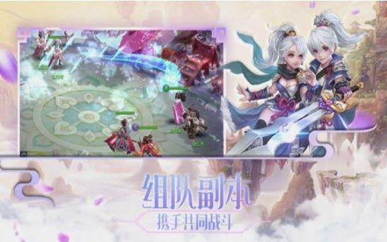 仙魔战记之万剑仙穹官方正式版 v1.0宣传图片