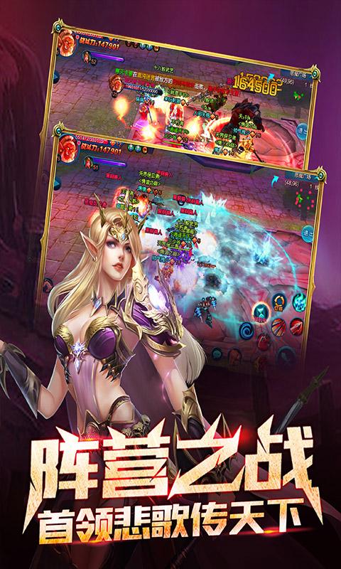 魔武战魂官方正式版 v7.1宣传图片