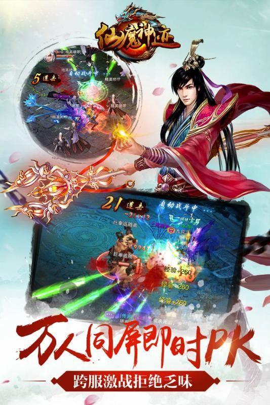 仙魔战记之洪荒异兽手游游戏官方版照片1
