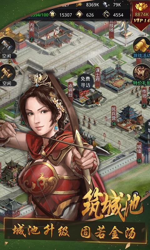 召唤三国福利版手游安卓BT版 v1.0.1宣传图片