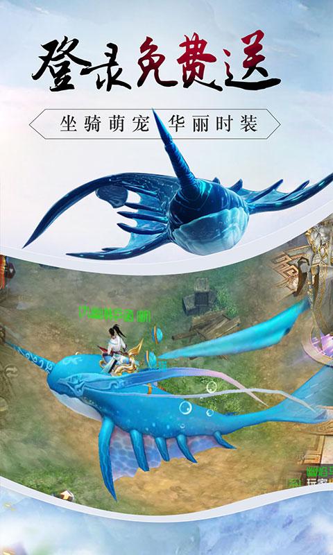 战仙传(至尊版)宣传图片