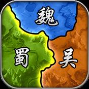 策略三国志(无限版)图标