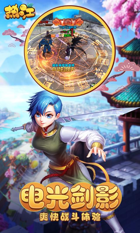 热江(BT版)宣传图片
