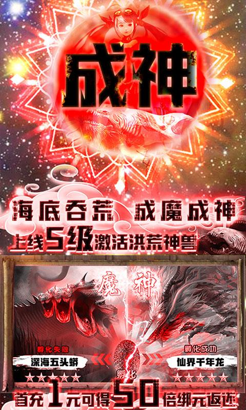 星云纪(上线送神兽)宣传图片