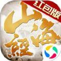 青云传之山海经红包版手游官方版 v1.0图标