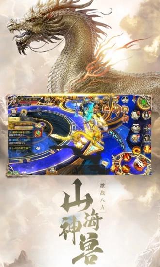 江湖令绝世异兽手游官方正式版 v1.0宣传图片