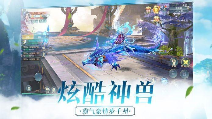 仙门问剑手游官方版 v1.0宣传图片