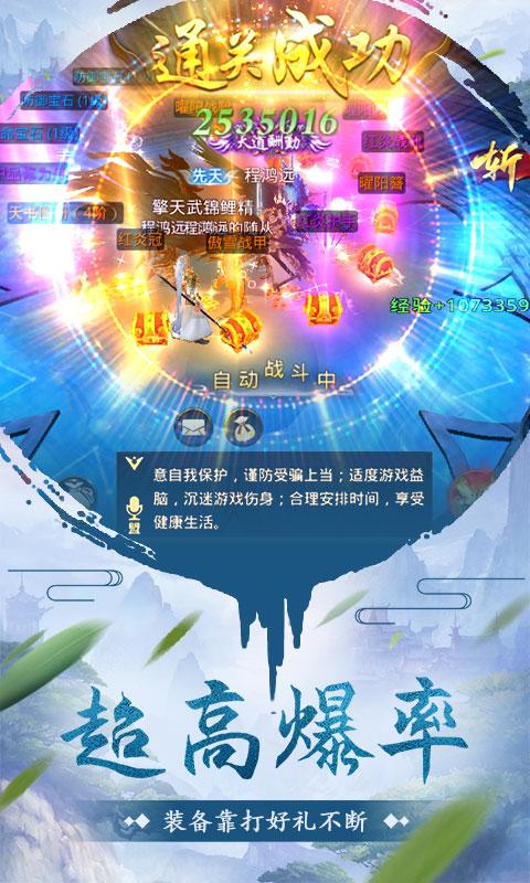 洪荒魔道之山海经2020手游官方版 v1.0宣传图片