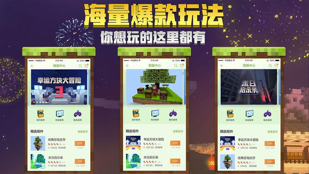 我的世界1.7.10洛亚诺克最新手机版 v1.7.10宣传图片