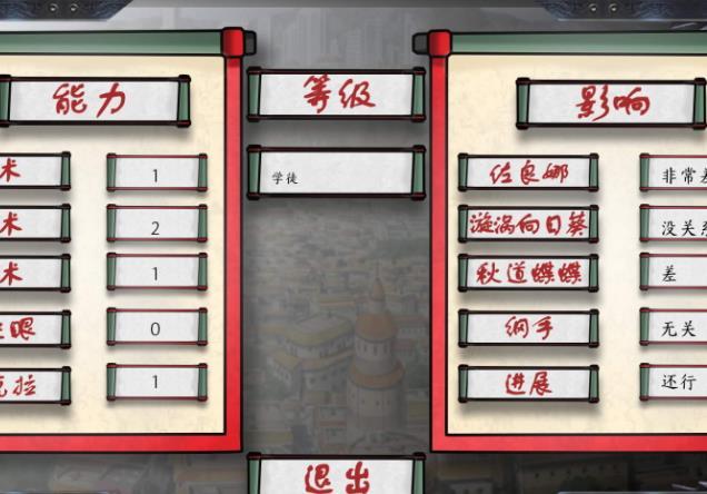 火影忍者最后的战争2.0中文安卓最新版 v2.0宣传图片