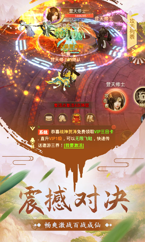 不朽仙途之绝世剑尊手游官方最新版 v1.3.7宣传图片
