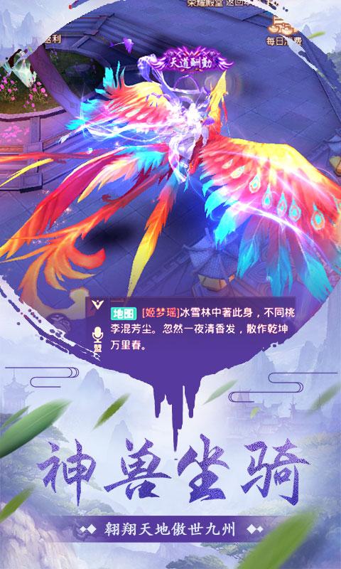 山海经之蛮荒大陆官方正式版 v1.3.7宣传图片