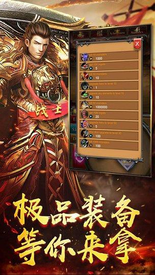 超变战神传奇安卓官方版 v1.0宣传图片