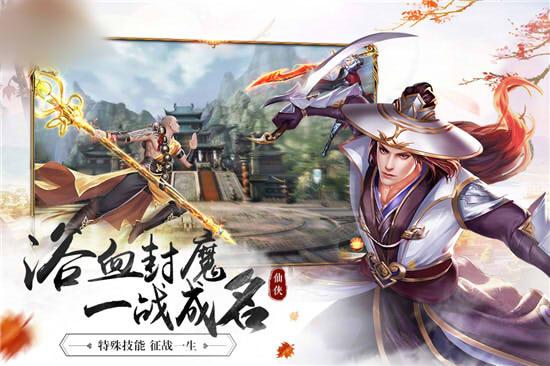 轩辕外传风凌天下手游官方网站安卓版 v1.0宣传图片