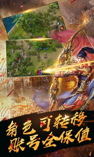风之神途传奇手游官方版 v1.0宣传图片