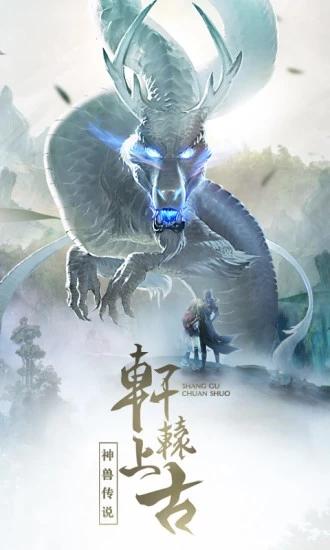 青云传之山海经红包版手游官方版 v1.0宣传图片