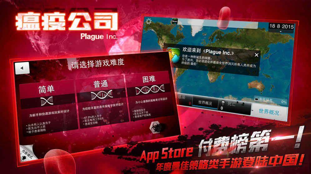 瘟疫公司救世主模式汉化最新版 v1.16.3宣传图片