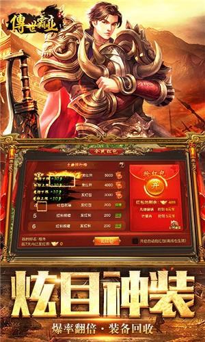 传世霸业沙城战神手游官方最新版 v1.0宣传图片