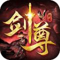 不朽仙途之绝世剑尊手游官方最新版 v1.3.7图标