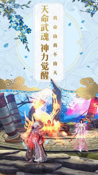扶摇仙诀手游官方版 v1.0宣传图片