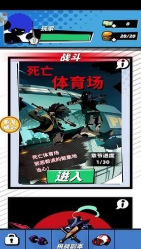 街头暴走侠客游戏安卓版 v1.0.4宣传图片