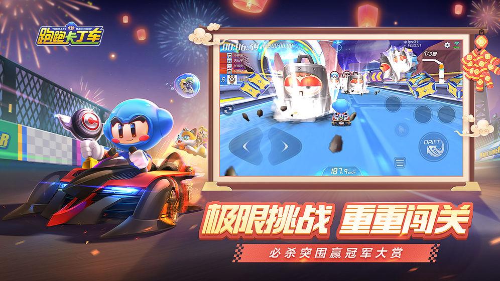 跑跑卡丁车RUSH+官方国际版 v1.0宣传图片