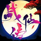 战仙传(官方版)图标