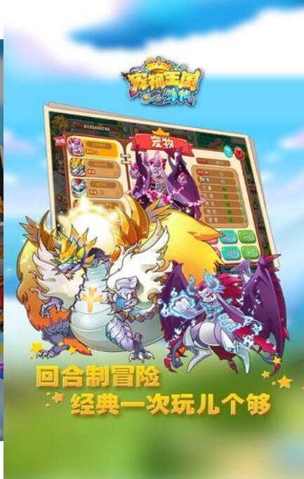 宠物王国日月手游官方版 v1.4.0游戏截图