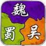 三国单机国战版手游官方版 v1.0图标