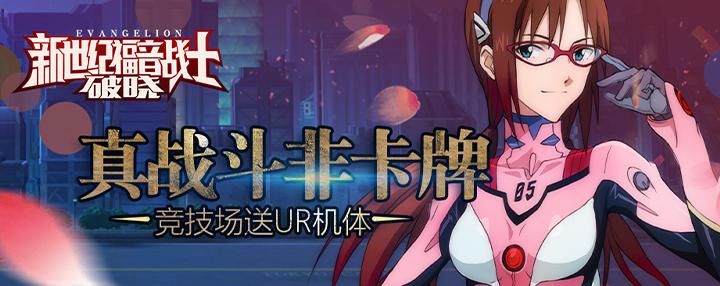 新世纪福音战士:破晓(飞升版)v6.1.0 安卓版