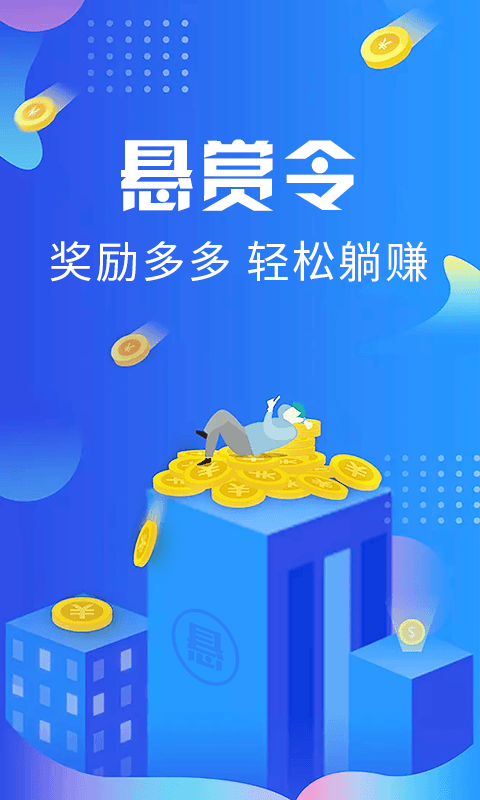 夺宝兔官方版下载游戏截图