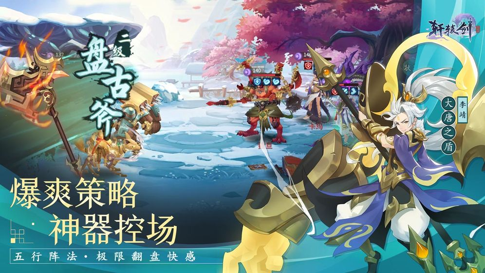 轩辕缘起官方版手游 v10.0游戏截图