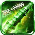 贪玩蓝月之绿毒裁决安卓手机版 v1.0图标