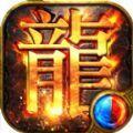 屠龙霸业传奇高爆版手游官方版 v1.0.0图标