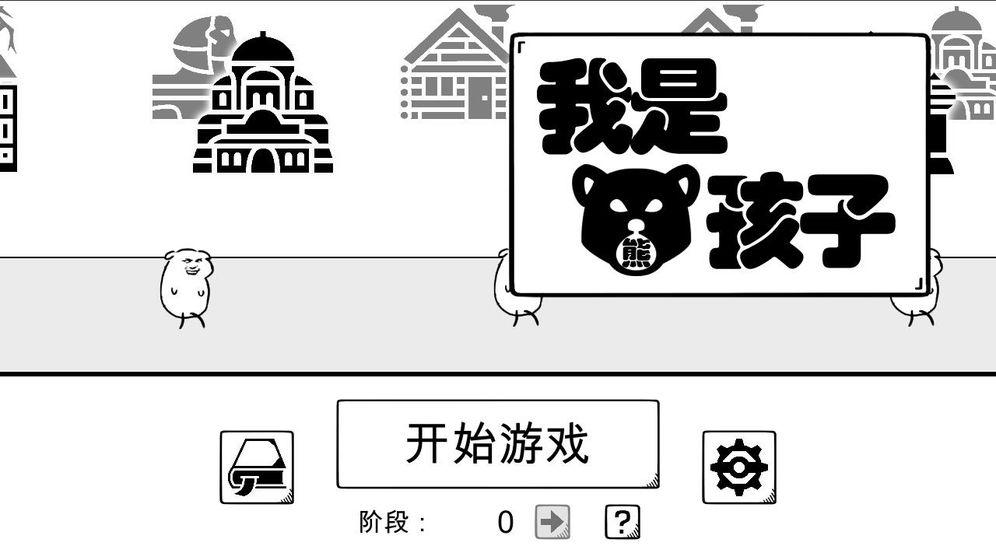 我是熊孩子破解版游戲截圖
