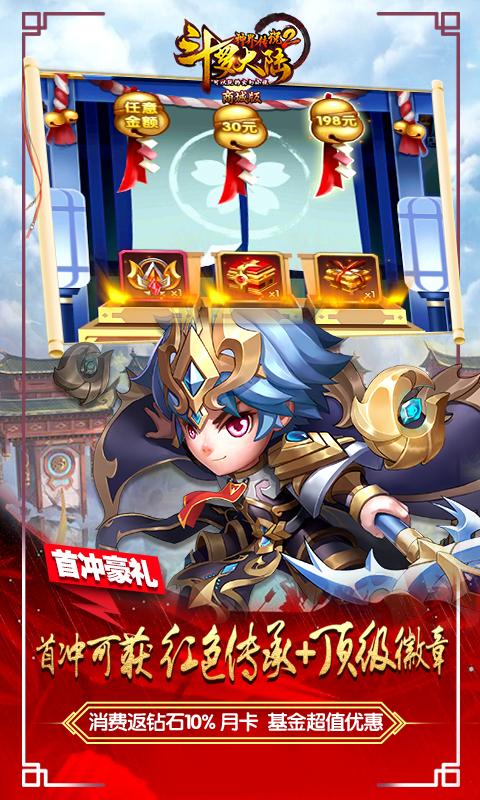 斗罗大陆神界传说2(商城版)游戏截图